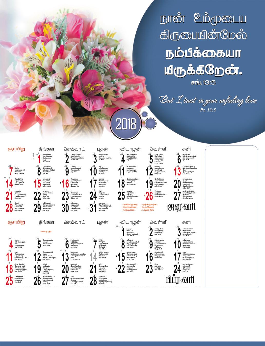 Christian Tamil Calendar
